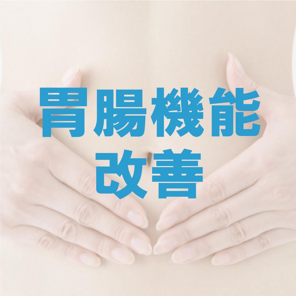 水素水で胃腸機能改善