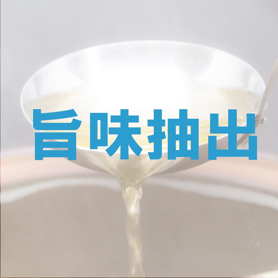 水素水で旨味抽出